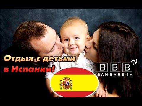 , title : 'Детский отдых в Каталонии и на Майорке (Испания)'