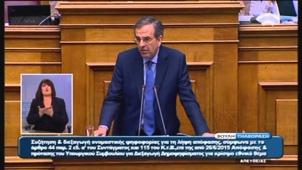 (Α΄μέρος) Ομιλία Α.Σαμαρά (Πρ.Κ.Ο το ΝΔ) στη συζήτηση για διεξαγωγή Δημοψηφίσματος (27/06/2015)