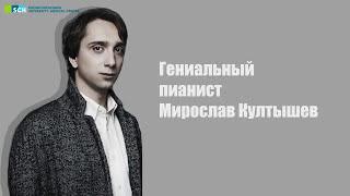 Пианист Мировслав Култышев