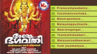Download Lagu അമ്മേ ഭഗവതി | AMME BHAGAVATHI | Hindu Devotional Songs Malayalam | Malayalappuzha Devi Songs Mp3