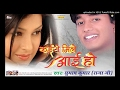 मरले बिया माई हो || Kaise Mile Aayi Ho || Subhash Raja | New Popular Bhojpuri Song 2017