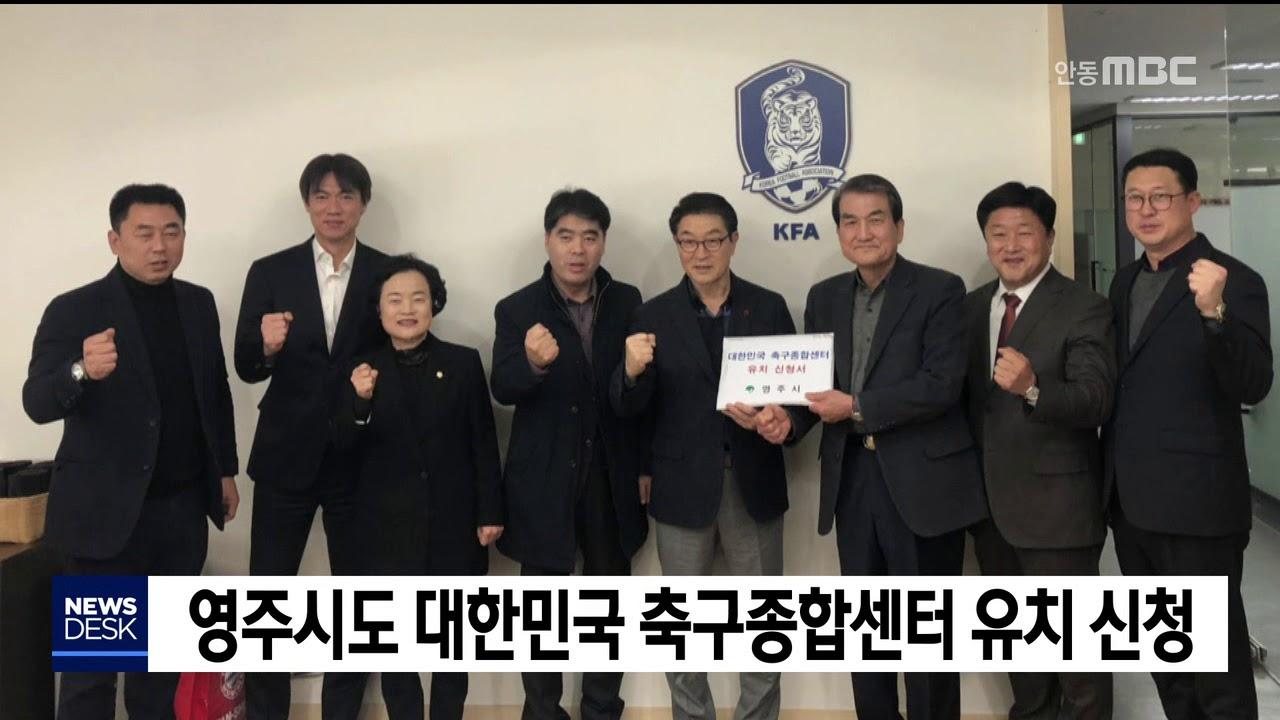 영주도 축구종합센터 유치 신청