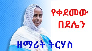New Ethiopian Orthodox Mezmur By Zemarit Trhasየቀደመው በደሌን