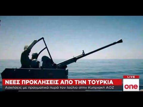 "Video - Προκλητικός ο Μπαχτσελί: ""Θα σας ρίξουμε στη θάλασσα όπως στη Σμύρνη..."""