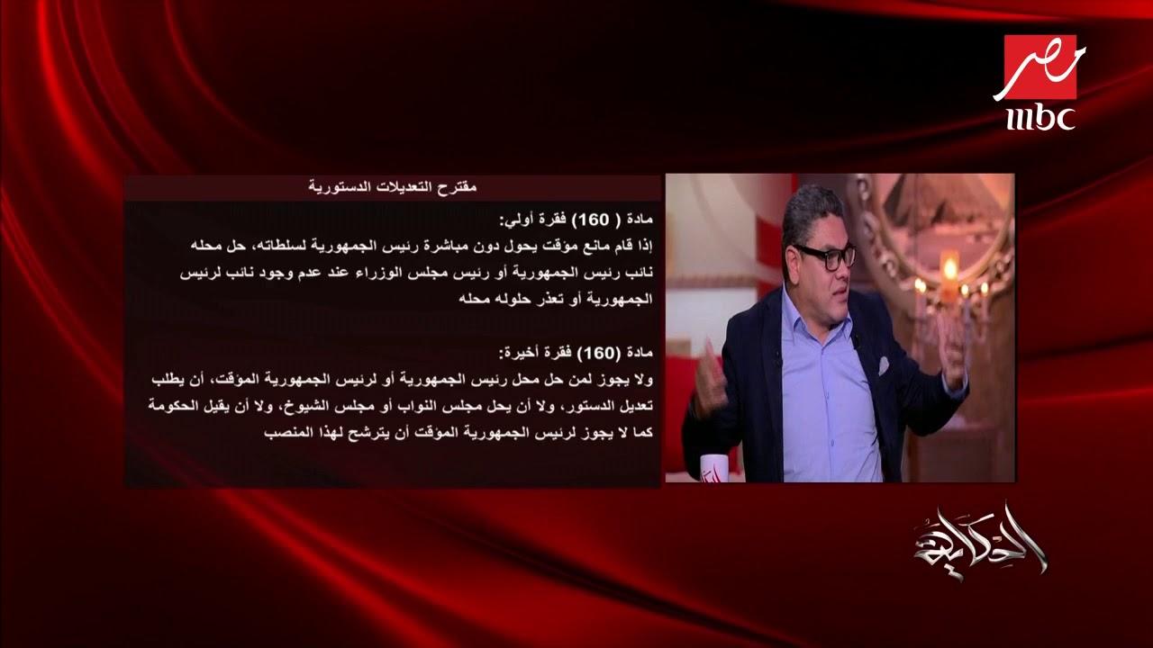 #الحكاية   الدكتور معتز عبدالفتاح: لا يوجد دستور مقدس والتعديلات من أجل أن يتوافق مع فترته الزمنية