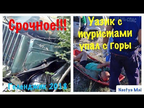 СРОЧНОЕ Уазик с туристами упал с горы Геленджик 2018 Грозовые ворота онлайн видео
