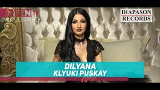 DILYANA - Клюки Пускай vídeo clipe