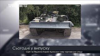Випуск новин на ПравдаТут за 25.09.18 (20:30)