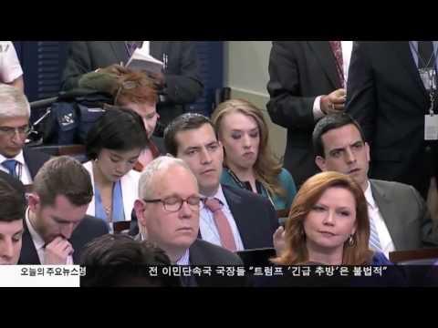 백악관, CNN NYT 배제 논란 2.24.17 KBS America News
