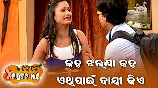 Ding Dung Excuse Me Ep 25 | Papu Pam Pam Odia Comedy | Papu as Dramatic Secretary