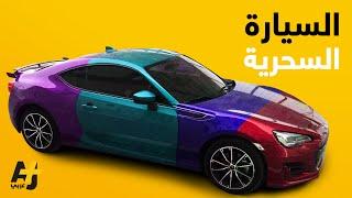 علاء شاب أردني مقيم بالدوحة صنع تلك التجربة على سيارته ليتحول لونها بضغطة زر