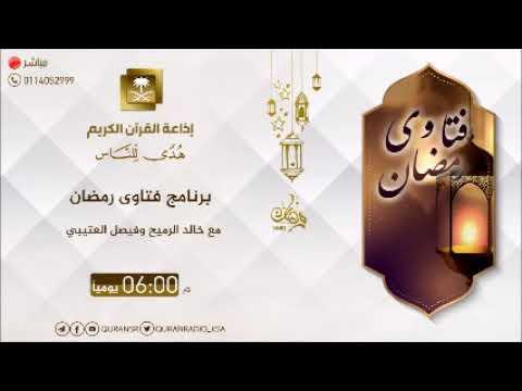 فتاوى رمضان 25-09-1440هـ