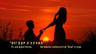 Download Lagu Zugeer l uuchil Mp3