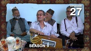 Chai Khana - Season 9 - Ep.27
