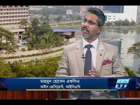 একুশে বিজনেস সকাল || মাহমুদ হোসেন এফসিএ, আইসিএবি-ভাইস প্রেসিডেন্ট || ২৪ এপ্রিল ২০১৮