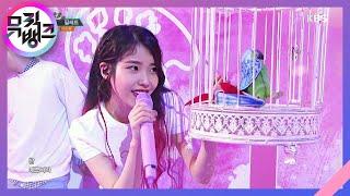 Video 뮤직뱅크 Music Bank - 팔레트 - 아이유 (Palette - IU).20170428 MP3, 3GP, MP4, WEBM, AVI, FLV Mei 2017