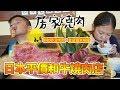 【MK TV】中秋節沒烤肉,來看我們吃日本東京房家和牛燒肉,阿美横町燒肉名店,果然名不虛傳!便宜又好吃!記得打開CC字幕