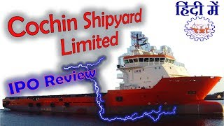 Cochin shipyard limited , Cochin shipyard ( Cochin shipyard limited IPO ) ( Cochin shipyard IPO ) डॉक क्षमता के मामले में कोचीन शिपयार...