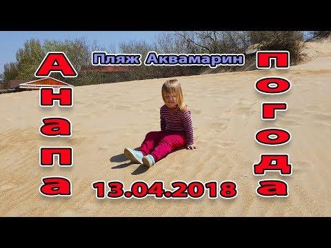 Анапа. Погода. 13.04.2018 Даша на пляже Аквамарин Страшная Находка - DomaVideo.Ru