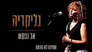 הזמרת גליקריה – אל נבקש קאבר