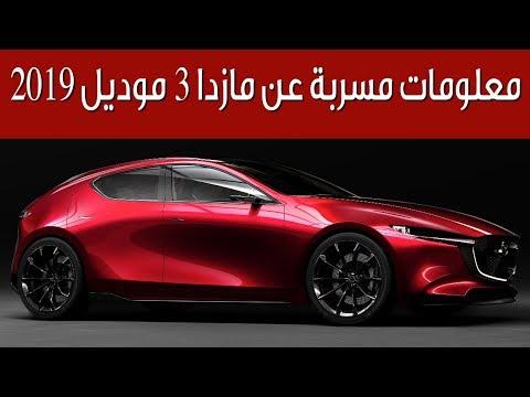 العرب اليوم - شاهد| معلومات مُسربة عن مازدا 3 موديل 2019