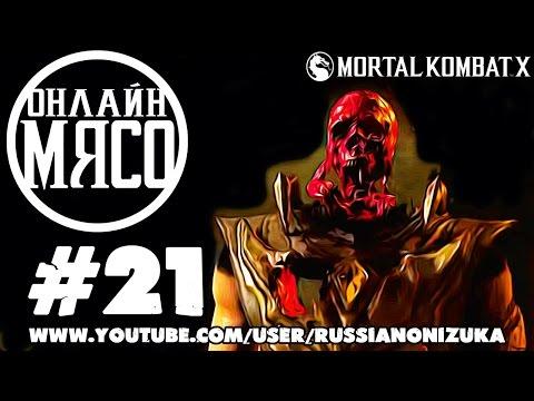 Онлайн - мясо! - Mortal Kombat XL #21 - СМЕРТЕЛЬНАЯ ЯМА