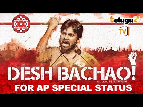 DESH BACHAO – JanaSena Party Releases Special Album on AP Special Status
