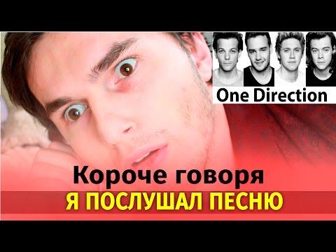 Короче говоря , Я ПОСЛУШАЛ ПЕСНЮ ONE DIRECTION - Drag Me Down (видео)