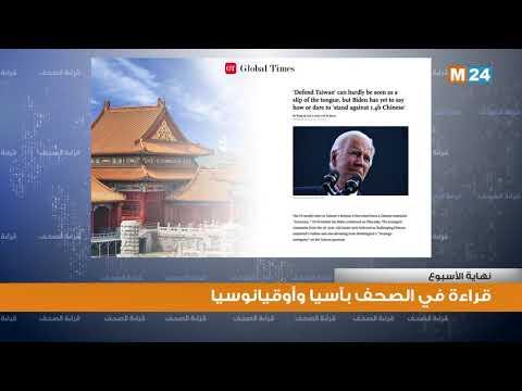 قراءة في أبرز اهتمامات صحف آسيا وأوقيانوسيا