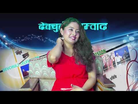 (रजनी केसीले राजेशलाई तिहारको शुभकाना Rajani kc Interview at...20 min.)