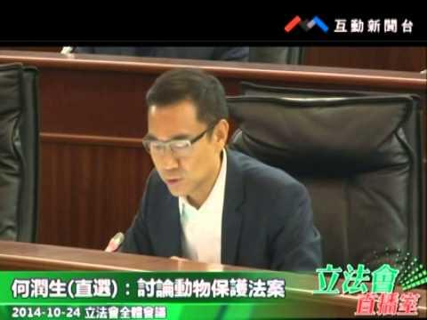 何潤生2 20141024立法會全體會議