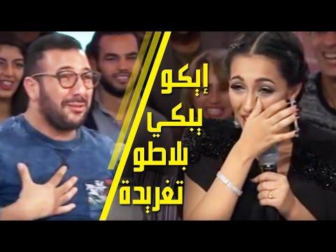 Eko - Taghrida   (إيكو يبكي بلاطو تغريدة بأكمله (مع محمد رضى
