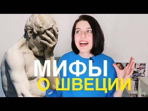 Почему ШВЕЦИЯ — это НЕ ШВЕЙЦАРИЯ // 7 мифов о Швеции - DomaVideo.Ru