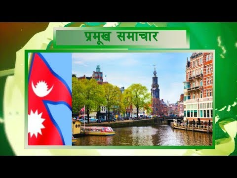 (प्रवास समाचार | 18 March 2018 | Vision Nepal Television ... 8 min 16 sec)