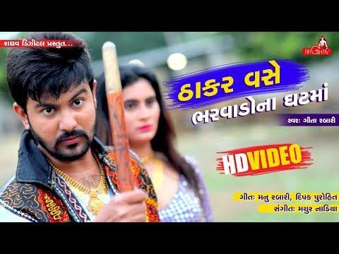 Video Geeta Rabari - Thakar Vase Bharwado Na Ghatma | Raghav Digital New Video Song download in MP3, 3GP, MP4, WEBM, AVI, FLV January 2017