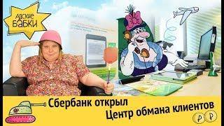 Сбербанк открыл Центр по обману клиентов | ДСЖ КК и волшебная страховка