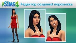 Редактор персонажа в The Sims 4