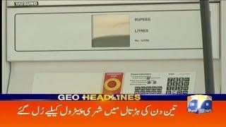 Geo Headlines - 04 PM 26-July-2017