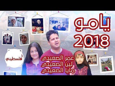 يامو 2018 (يا ست الحبايب) - عمر الصعيدي لين الصعيدي مايا الصعيدي