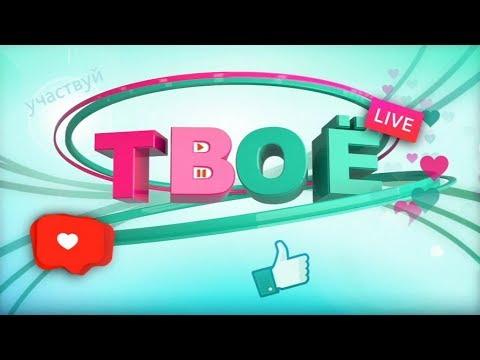 Твоё ТВ 14.06.2018 - DomaVideo.Ru