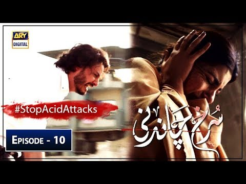 Surkh Chandni | Episode 10 | 9th July 2019 | ARY Digital Drama