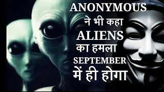 Hi guys Dosto is video me ek hacker ke group ne bhi btaya ki alien ka hamla september me hona tay... Pura video dekhe aur jane kyu kha aisa Agar video pasand...