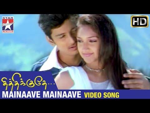 Mainaave Mainaave Video Song | Thithikudhe Tamil Movie | Jiiva | Sridevi | Vidyasagar
