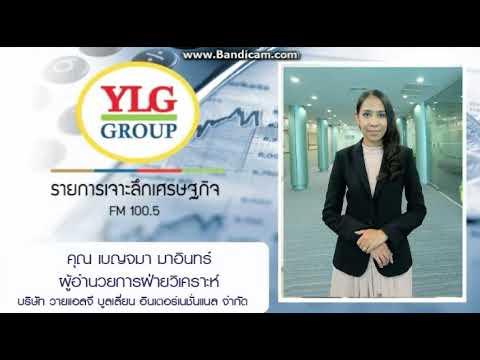เจาะลึกเศรษฐกิจ by Ylg 18-07-2561