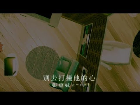 張惠妹 A-Mei - 別去打擾他的心 Don' t Disturb His Heart (華納 official 官方完整版MV)