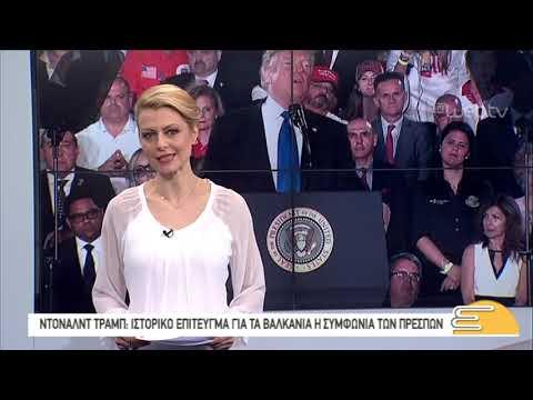 Τίτλοι Ειδήσεων ΕΡΤ3 10.00 | 21/02/2019 | ΕΡΤ