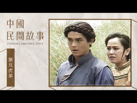 中國民間故事 狼兄虎弟 Chinese legendary story