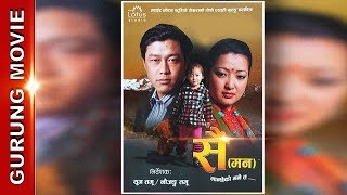 Video FUll Gurung Movie || Maan || 'SAIN"