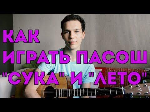 КАК ИГРАТЬ ПАСОШ - СУКА / КАК ИГРАТЬ ПАСОШ - ЛЕТО (видео)