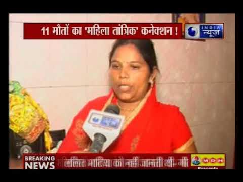 बुराड़ी: लटकती लाशों की मिस्ट्री, महिला तांत्रिक गीता से क्राइम ब्रांच ने की पूछताछ